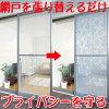 ◆ 보기 힘든 디자인 들 방 충 망 레이스 4.5 m [コジット] 시선, 자외선도 차단! 외부에서 방이 잘 됩니다! 개인 정보 보호 방 충 망 눈 리폼 랭킹 입상 usque