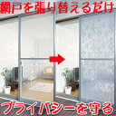 ◆見えにくい柄入り網戸レース4.5m[コジット]視線、紫外線、どちらもシャットアウト!外からお部屋が見えにくくなります!プライバシー/網戸/目隠し/リフォーム/...