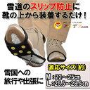 【メール便】ツルツル・凍結路面の安全対策に靴の上からカンタン装着◆スノー滑らナイゼン[コジット](u)雪/アイゼン/滑り止め/靴/ランキング入賞/【RCP】
