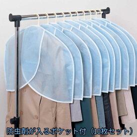 ホコリのたまりやすい肩までの部分をしっかりガード◆スーツ肩だけホコリよけ(10枚組) [コジット]前あわせタイプなのでジャケットなどの出し入れが簡単クローゼット スーツ収納 スーツカバー 衣類カバー 衣類収納 不織布 洋服カバー 洋服収納