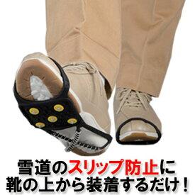 【メール便】ツルツル・凍結路面の安全対策に。靴の上からカンタン装着◆スノー滑らナイゼン[コジット](u)雪道のスリップ防止に 雪 アイゼン 滑り止め 靴