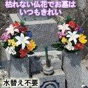水替え不要、枯れないお花◆お供え用花 2束セット[コジット]ご先祖様には枯れないお花でいつも華やかにお墓のお花 造…