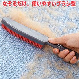 【メール便】取りにくいペットの毛もキレイに取れる◆ごっそり!毛取りハンドブラシ[コジット]さっとなぞるだけでほこりを一網打尽毛をまとめるスキージー付掃除 ペットの毛 ほこり カーペット 毛取りブラシ ブラシ