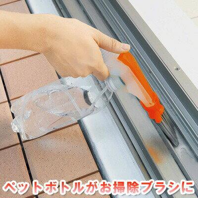 【20日は感謝デーPoint10倍】ジェット水圧ブラシの改良版が登場◆汚れスッキリ!ジェット水圧ブラシ[コジット]口コミ2倍!ペットボトルが大変身。お掃除しにくいサッシも水圧とブラシで簡単きれいサッシ 窓 溝 レール 掃除 ジェットブラシ