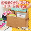【セール価格】フタ付きだから紙袋をキレイにスッキリ収納!5つのポケットで分別してストック!◆ショッパー収納BOX …