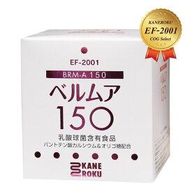 ベルムア50包パック+オマケ付きEF-2001株乳酸菌 腸内 腸活 美腸