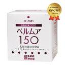 ベルムア150 50包パック+オマケ付き EF-2001株乳酸菌