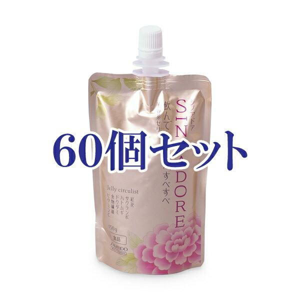 【資生堂認定ショップ】シノアドアゼリー サーキュリスト60個セット
