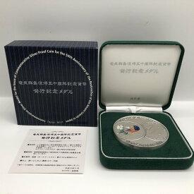 奄美群島復帰50周年記念貨幣発行記念メダル(純銀製)