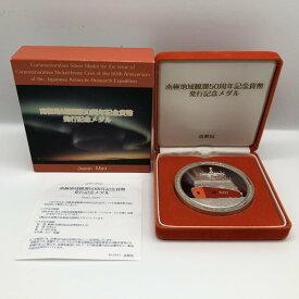 南極地域観測50周年記念貨幣発行記念メダル(純銀製)