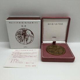 平成28年 桜の通り抜け記念 銅メダル『牡丹』 造幣局 2016年