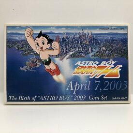鉄腕アトム誕生記念貨幣セット 平成15年(2003年)