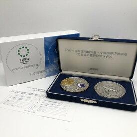 2005年 記念貨幣発行記念メダル 日本国際博覧会・中部国際空港開港(純銀製)