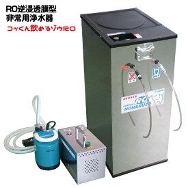 ★手動・電動併用★ RO逆浸透膜型 非常用浄水器「飲めるゾウRO」|防災グッズ・災害備蓄品|