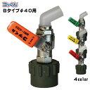 ワンタッチ給油栓「コッくん」BタイプMWC-40BS