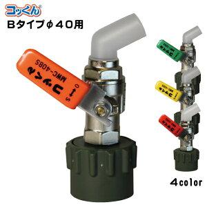 ワンタッチ給油栓「コッくん」BタイプMWC-40BS 業務用