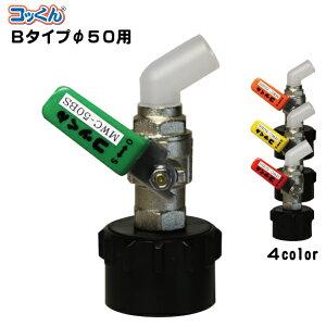 ワンタッチ給油栓「コッくん」Bタイプ MWC-50BS 業務用