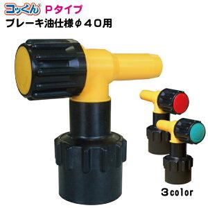 ワンタッチ給油栓「コッくん」Pタイプブレーキ油仕様 MWC-40P-BRAKE 業務用