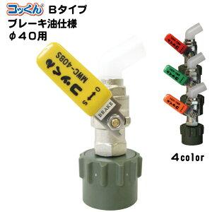 ワンタッチ給油栓「コッくん」ブレーキ油仕様MWC-40BS-BRAKE 業務用