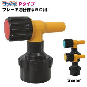 ワンタッチ給油栓「コッくん」Pタイプブレーキ油仕様MWC-50P-BRAKE 業務用