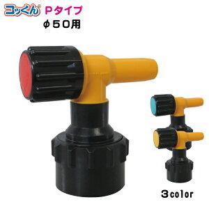 ワンタッチ給油栓「コッくん」PタイプMWC-50P 業務用