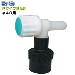 ワンタッチ給油栓「コッくん」Pタイプ食品用MWC-40P-F 業務用