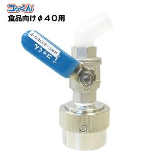 ワンタッチ給油栓「コッくん」SUS-Fタイプ食品用MWC-40SUS-F 業務用