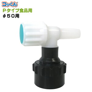 ワンタッチ給油栓「コッくん」Pタイプ食品用MWC-50P-F 業務用