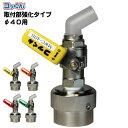 ワンタッチ給油栓「コッくん」取付部強化タイプMWC-40S
