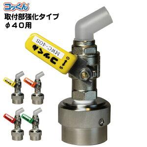 ワンタッチ給油栓「コッくん」取付部強化タイプMWC-40S 業務用