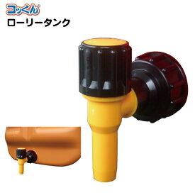 ローリータンク用コック「コッくんローリータンク」MPC-02