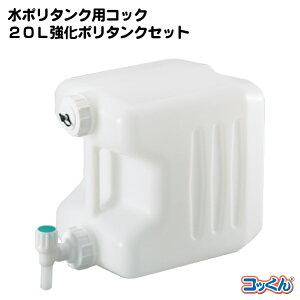 防災 水ポリタンク用コック「コッくんウォーター」20L強化ポリタンクセットMPC-W2-20