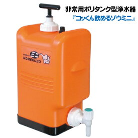 防災 非常用 ポリタンク型浄水器「飲めるゾウミニ」