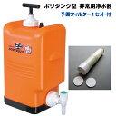 防災 非常用 ポリタンク型浄水器「飲めるゾウミニ」予備フィルター1セット付 〜災害時に風呂水、期限切れペットボト…