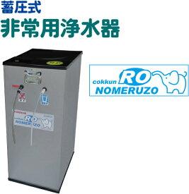 非常用 蓄圧式浄水器「飲めるゾウRO」 〜農薬、毒物も除去 災害時にの河川、雨水、貯水槽などの水を安全な飲料水に!〜