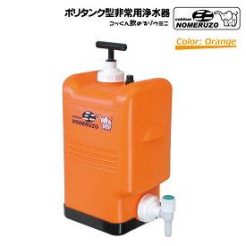 【製造元直販】ポリタンク型非常用浄水器「コッくん飲めるゾウミニ」|カラー:オレンジ| 〜災害に備える防災グッズ!〜