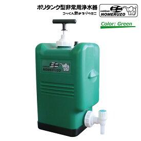 基本タイプ・カラー:グリーン ポリタンク型非常用浄水器「コッくん飲めるゾウミニ」 〜災害に備える防災グッズ!〜