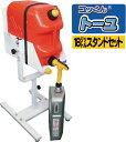 灯油ポリタンク専用コック「コッくんトーユ」  18リットル用スタンドセット