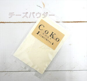 Cokoオリジナル ドッグフード ふりかけ 犬猫用 チーズパウダー (50g) Cheese powder for dogs and cats