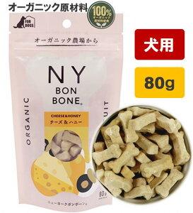 犬 おやつ ビスケット ニューヨーク ボンボーン チーズ&ハニー (80g) Newyork BonBone cheese and honey