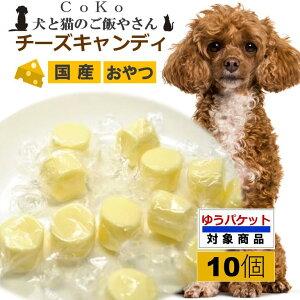 【ゆうパケット対象商品】最大4個まで同梱可能 犬 おやつ Cokoオリジナル チーズキャンディ 国産 (10個入り) cheese candy for dogs