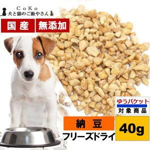 【ゆうパケット対象商品】最大3個まで同梱可能 Cokoオリジナル 犬おやつ トッピング 国産フリーズドライ納豆 (40g) Hikiwari Natto for dogs