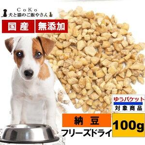 【ゆうパケット対象商品】最大2個まで同梱可能 Cokoオリジナル 犬おやつ トッピング 国産フリーズドライ納豆 (100g) Hikiwari Natto for dogs