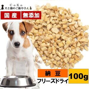 Cokoオリジナル 犬おやつ トッピング 国産フリーズドライ納豆 (100g) Hikiwari Natto for dogs