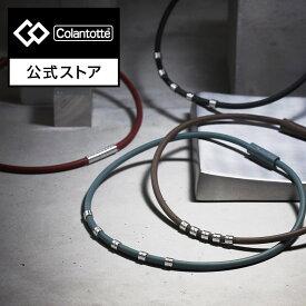 コラントッテ ワックルネック STYLE スタイル Colantotte楽天店グランドオープン記念P10倍!11/15まで