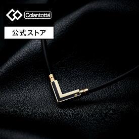 10/31まで限定700円クーポン+ポイント10倍 コラントッテ TAO ネックレスα VEGA NEXT クラシックゴールド Colantotte