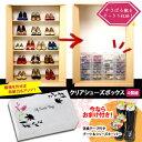 クリアシューズボックス4個組 プレゼント付(ブーツ&シューズキーパー)【あす楽】
