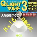 センサーライト Qライトマルチ3 人感センサー明るさセンサー搭載(SL-370-SN)【あす楽...