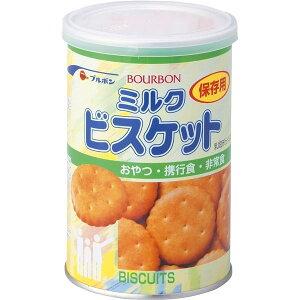 ブルボン 缶入ミルクビスケット 5年保存 (28901)