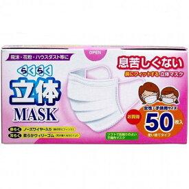 らくらく立体マスク 女性・子供用サイズ お買得 50枚入